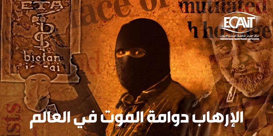 الإرهاب دوامة الموت في العالم