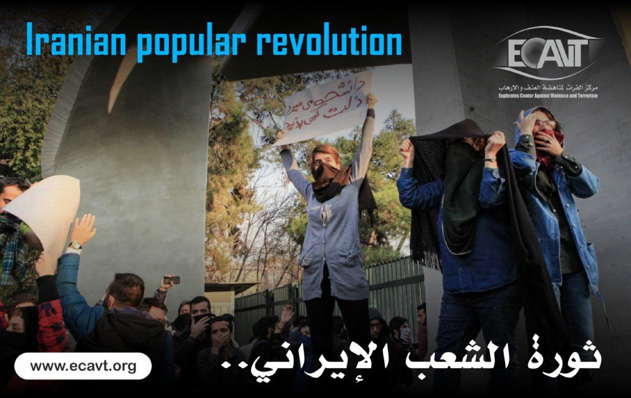 بيان تضامن مع ثورة الشعب الإيراني.