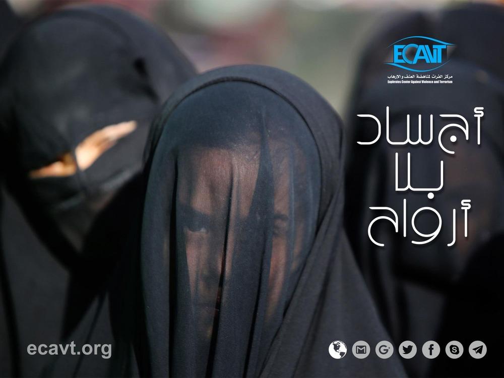 """أجساد بلا أرواح """" تعرض النساء للاختطاف والتعنيف والاغتصاب من قبل تنظيم الدولة"""""""